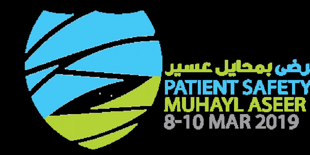 مؤتمر سلامة المرضي